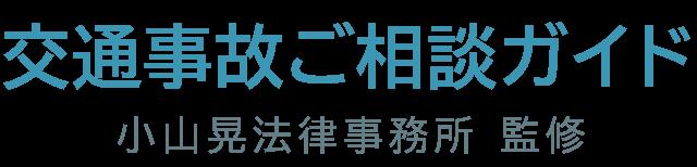 交通事故ご相談ガイド 小山晃法律事務所:監修